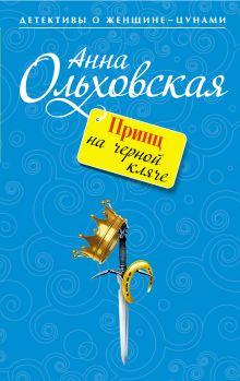Ольховская А. - Принц на черной кляче обложка книги