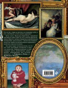 Обложка сзади Шедевры мировой живописи: как отличать, смотреть и понимать Франсуаза Барб-Галль