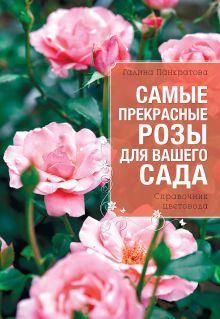 Самые прекрасные розы для вашего сада