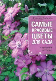 Власова Н. - Самые красивые цветы для сада обложка книги