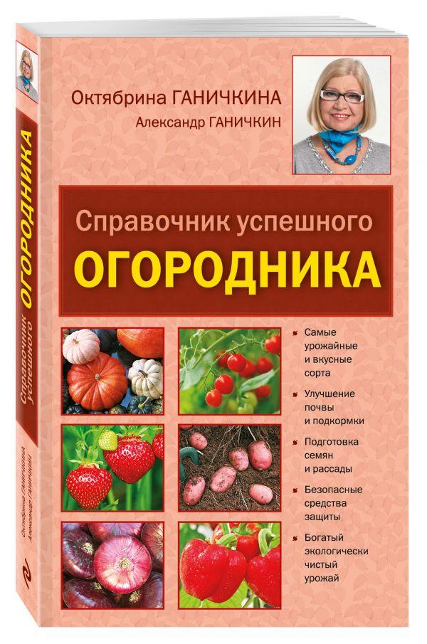 Справочник успешного огородника