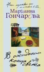 Гончарова М.Б. - В ожидании Конца Света обложка книги
