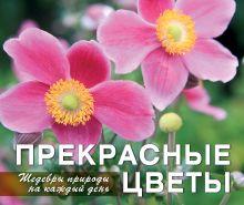 - Прекрасные цветы. Шедевры природы на каждый день обложка книги