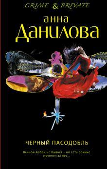 Обложка Черный пасодобль Анна Данилова