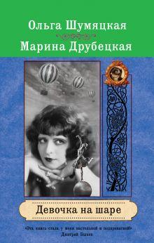 Шумяцкая О., Друбецкая М. - Девочка на шаре обложка книги