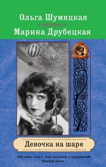 Девочка на шаре Шумяцкая О., Друбецкая М.