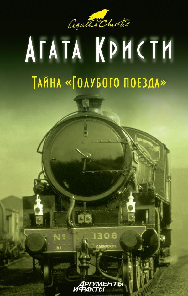 Тайна «Голубого поезда» Кристи А.