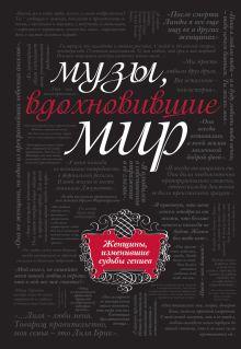- Музы, вдохновившие мир (черный супер) обложка книги
