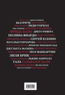 Обложка сзади Музы, вдохновившие мир (черный супер)
