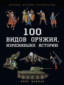 Обложка 100 видов оружия, изменивших историю Крис Макнаб