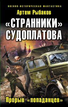 Рыбаков А. - «Странники» Судоплатова. «Попаданцы» идут на прорыв обложка книги