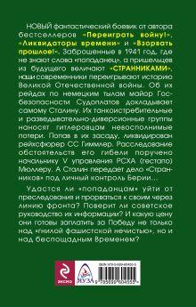 Обложка сзади «Странники» Судоплатова. «Попаданцы» идут на прорыв Артем Рыбаков