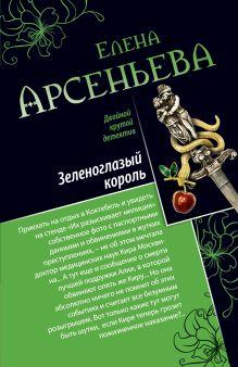 Арсеньева Е. - Зеленоглазый король. Фигурки страсти обложка книги