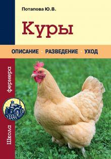 Потапова Ю.В. - Куры обложка книги