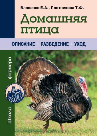 Домашняя птица Власенко Е.А., Плотникова Т.Ф.