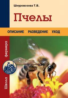 Пчелы обложка книги