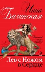 Бачинская И.Ю. - Лев с ножом в сердце обложка книги
