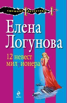 Логунова Е.И. - 12 невест миллионера обложка книги