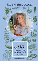 Высоцкая Ю.А. - 365 рецептов на каждый день обложка книги