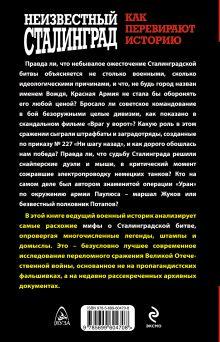 Обложка сзади Неизвестный Сталинград. Как перевирают историю Алексей Исаев