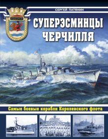 Суперэсминцы Черчилля. Самые боевые корабли Королевского флота обложка книги