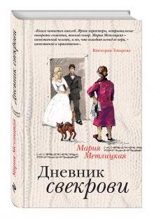 Дневник свекрови обложка книги
