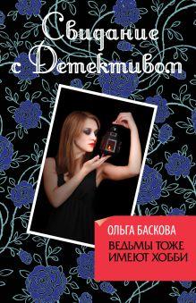 Обложка Ведьмы тоже имеют хобби Ольга Баскова