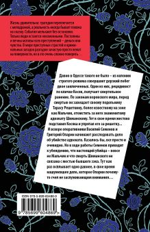 Обложка сзади Ведьмы тоже имеют хобби Ольга Баскова