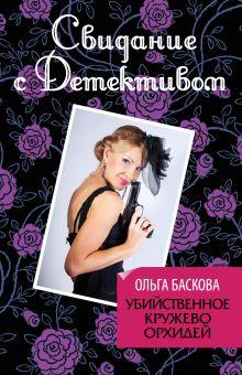 Баскова О. - Убийственное кружево орхидей обложка книги
