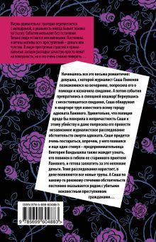 Обложка сзади Убийственное кружево орхидей Ольга Баскова