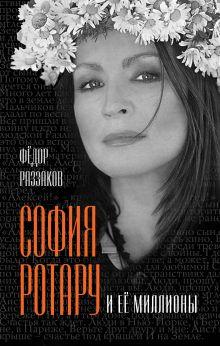 София Ротару и ее миллионы обложка книги