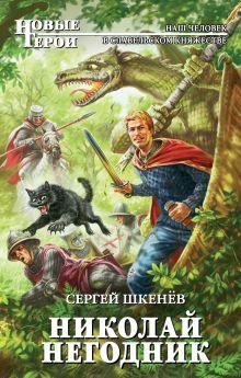 Николай Негодник обложка книги