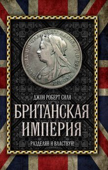 Сили Дж. Р. - Британская империя: Разделяй и властвуй! обложка книги