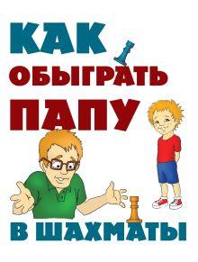 - Как обыграть папу в шахматы обложка книги