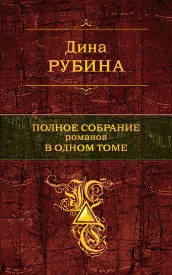 Полное собрание романов в одном томе Рубина Д.