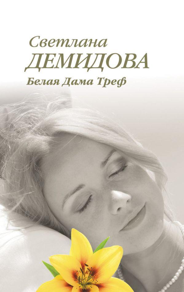 Белая Дама Треф Демидова С.