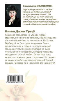 Обложка сзади Белая Дама Треф Светлана Демидова