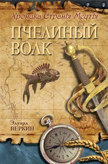 Веркин Э. - Пчелиный волк обложка книги