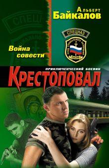 Байкалов А. - Крестоповал. Война совести обложка книги