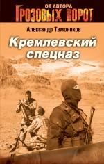 Тамоников А.А. - Кремлевский спецназ обложка книги