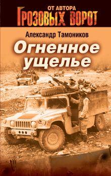 Тамоников А.А. - Огненное ущелье обложка книги