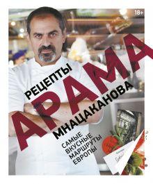 Обложка Рецепты Арама Мнацаканова. Самые вкусные маршруты Европы Арам Мнацаканов
