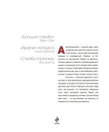 Обложка сзади Рецепты Арама Мнацаканова. Самые вкусные маршруты Европы Арам Мнацаканов