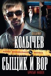 Колычев В.Г. - Сыщик и вор - братья навек обложка книги