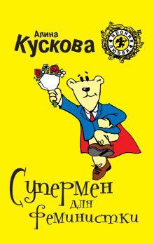 Кускова А. - Супермен для феминистки обложка книги