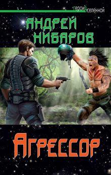 Нибаров А. - Агрессор обложка книги