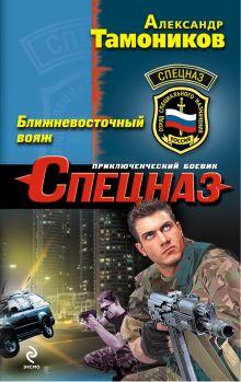 Тамоников А.А. - Ближневосточный вояж обложка книги