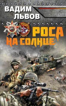 Львов В. - Роса на Солнце обложка книги