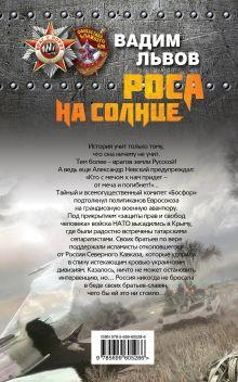 Обложка сзади Роса на Солнце Вадим Львов