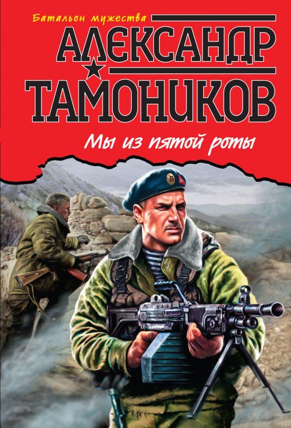 Мы из пятой роты Тамоников А.А.